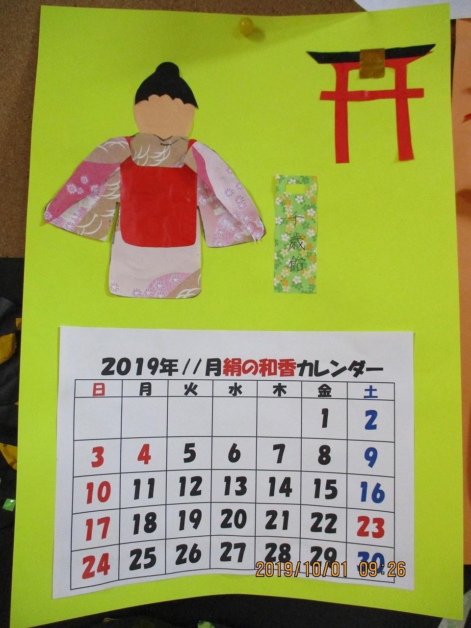 11月のカレンダーは七五三祝いです。