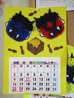 2月は豆まきカレンダー