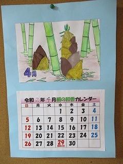 4月のカレンダーができました。