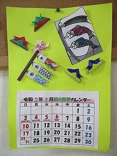 カレンダーの添付が遅れていました。。