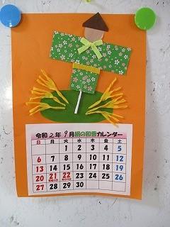 9月のカレンダー制作です