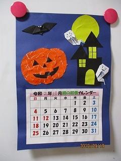 10月のカレンダーです。