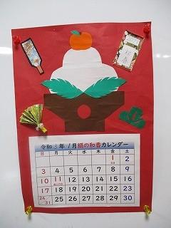 鏡餅のカレンダーです。