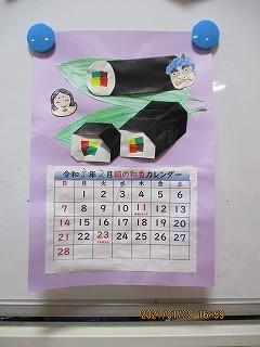2月のカレンダーです。