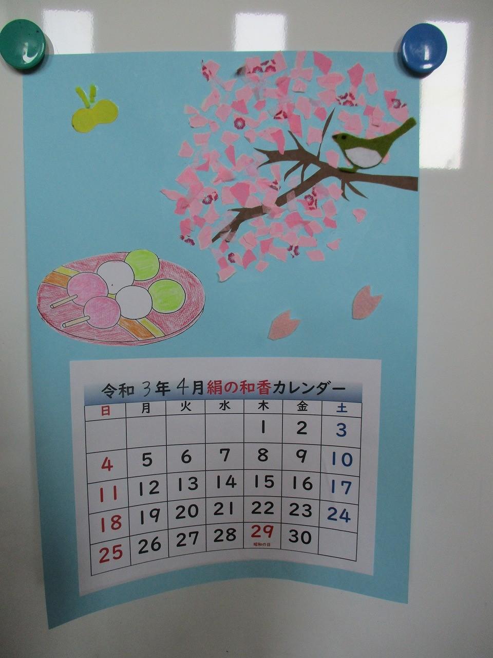 カレンダーにはきれいな桜が満開ですね。