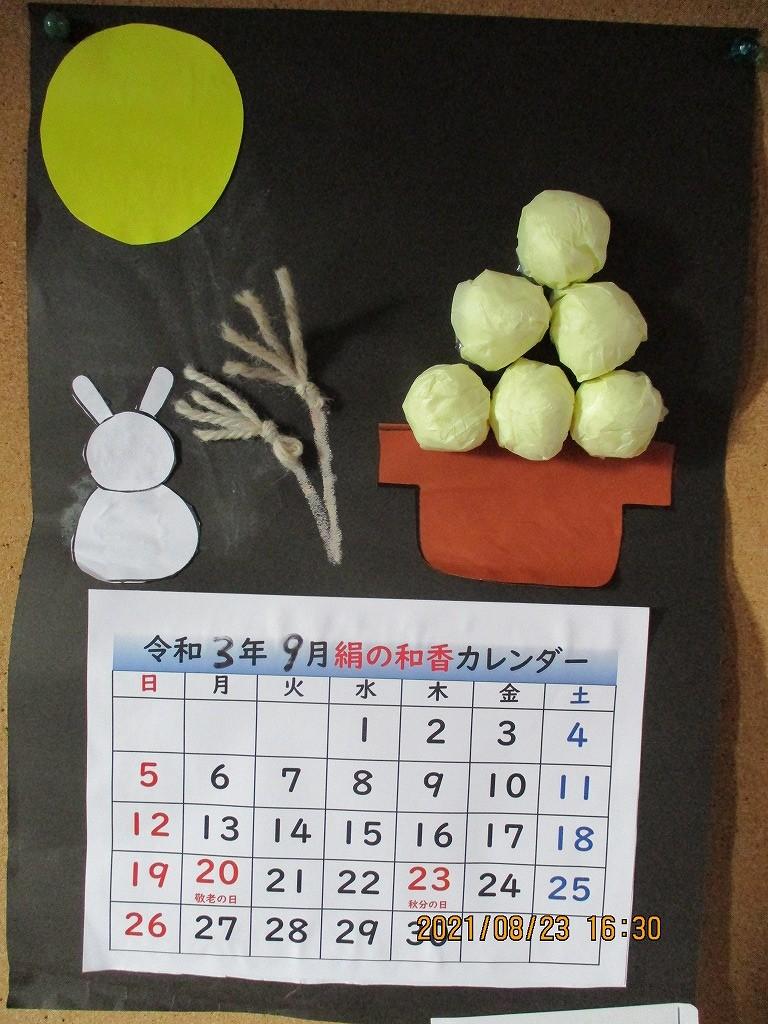 おいしそうなお月見団子のカレンダーです
